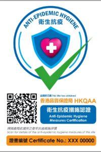 Anti-Epidemic Hygiene Measures Certificate